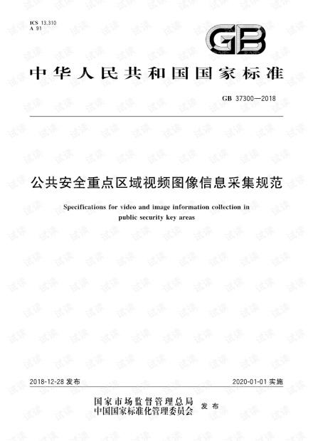 GB 37300-2018 公共安全重点区域视频图像信息采集规范.pdf
