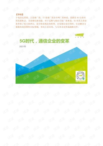 2021年5G通信企业的变革报告.pdf