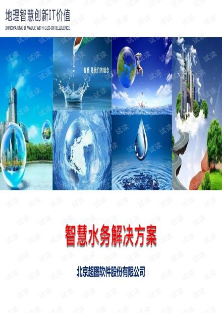 北京超图智慧水务物联网大数据云计算水务信息移动互联网解决方案.pdf