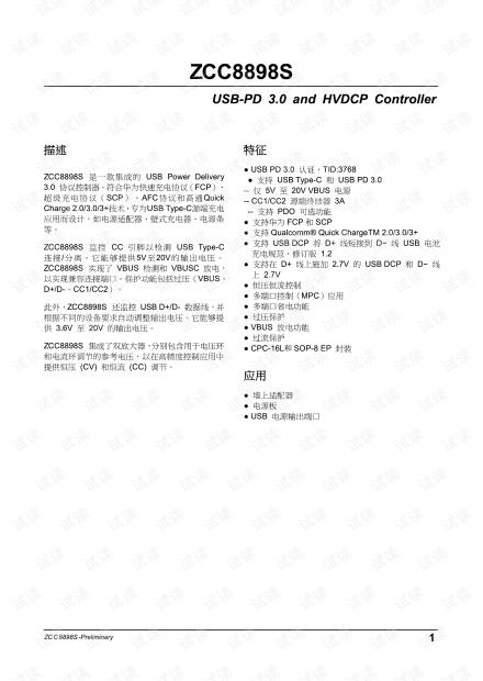 ZCC8898S- PD协议IC替代JD6606.pdf