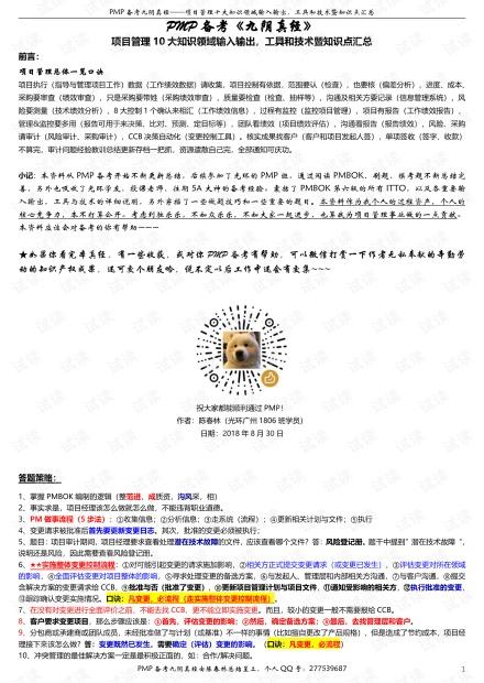 2021年06月PMP必看考点大集锦.pdf