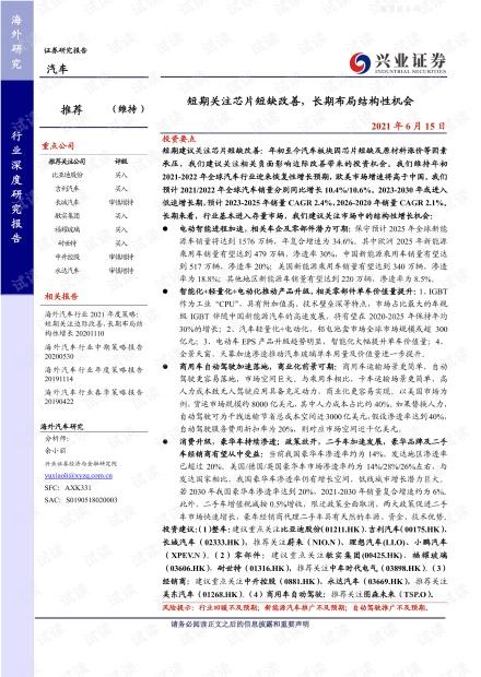兴业证券-汽车行业:短期关注芯片短缺改善,长期布局结构性机会-210615.pdf