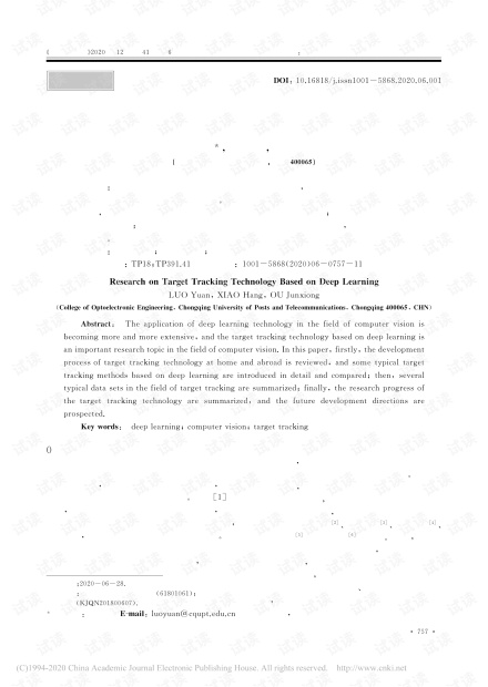 基于深度学习的目标跟踪技术的研究综述_罗元.pdf