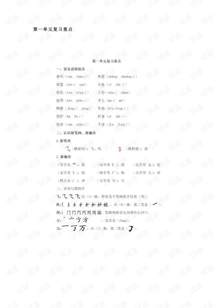 小学语文统编版一年级下册1-8单元复习重点.pdf