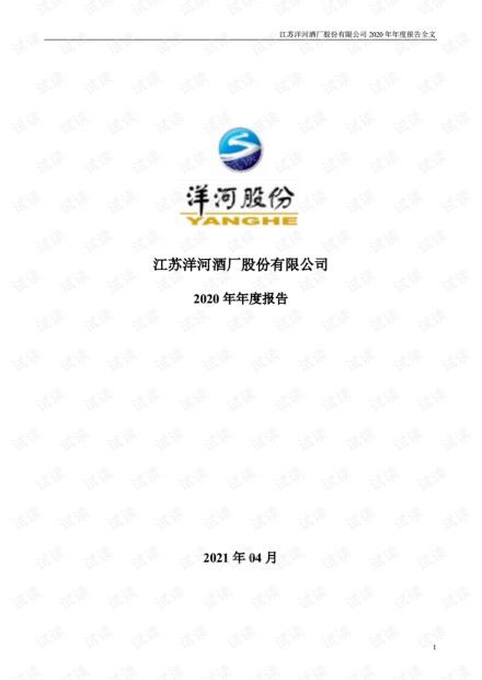 洋河股份:2020年年度报告.pdf