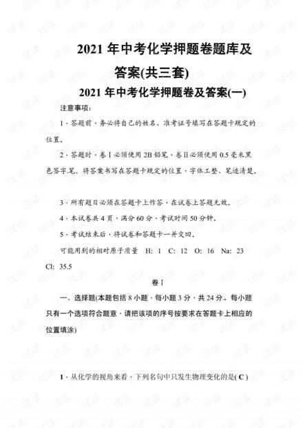 2021年中考化学押题卷题库及答案(共三套).pdf