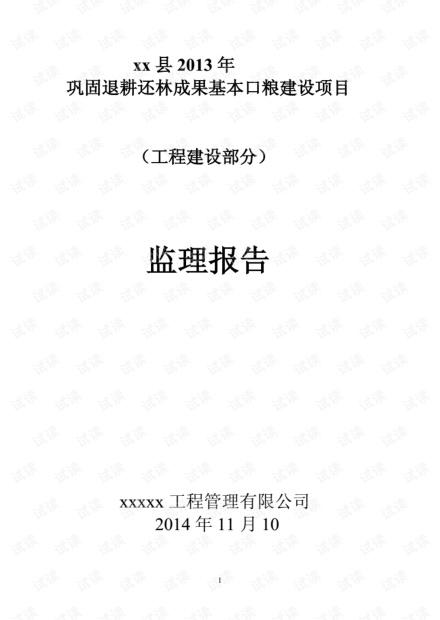 2013年退耕还林监理农业报告.pdf