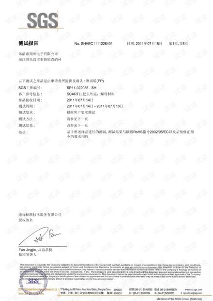 聚丙烯PPSGS检测报告.pdf