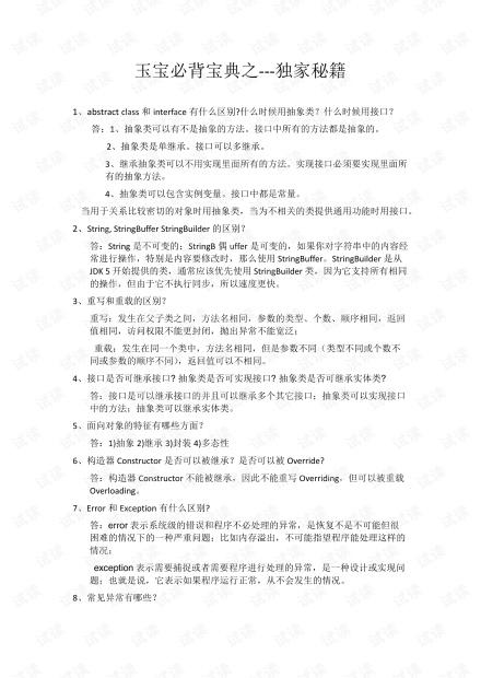 玉宝必背宝典之---独家秘笈.pdf