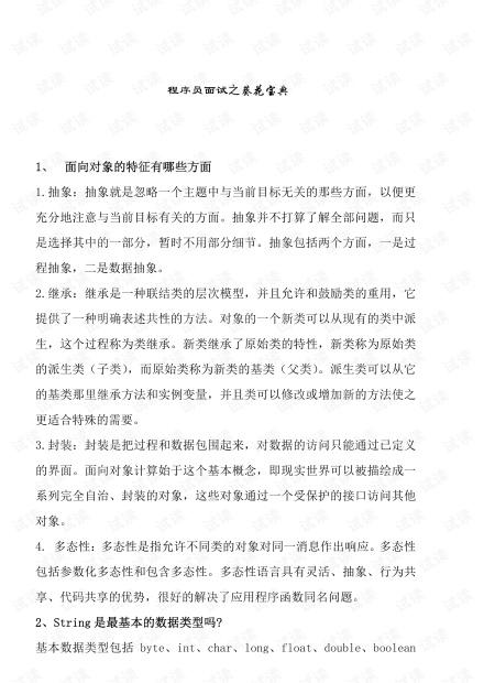 玉宝必背锦集之---葵花宝典.pdf
