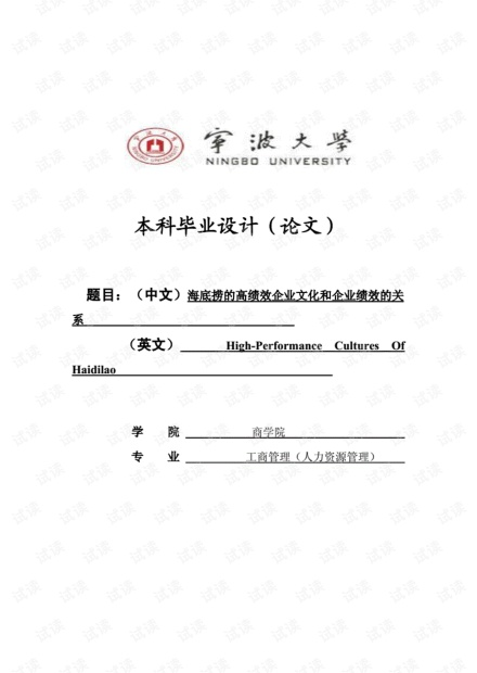 海底捞的高绩效企业文化和企业绩效的关系毕业论文.pdf