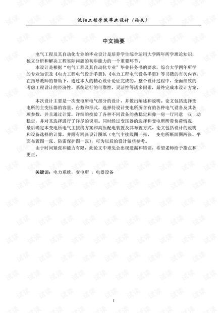 浑河220KV一次降压变电所电气部分初步设计.pdf