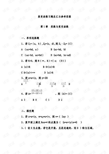 2014年电大复变函数形成性考核册参考答案.pdf