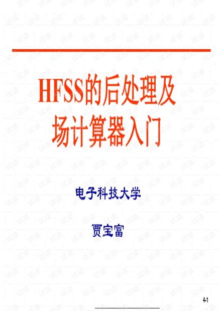 hfss的后处理及场计算器的使用.pdf