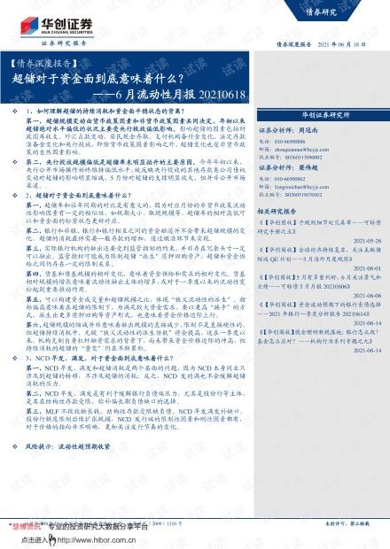 20210618-华创证券-【债券深度报告】6月流动性月报:超储对于资金面到底意味着什么?.pdf