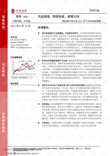 20210618-东莞证券-新能源汽车行业2021年下半年投资策略:风起潮涌,群雄角逐,紧握主线.pdf