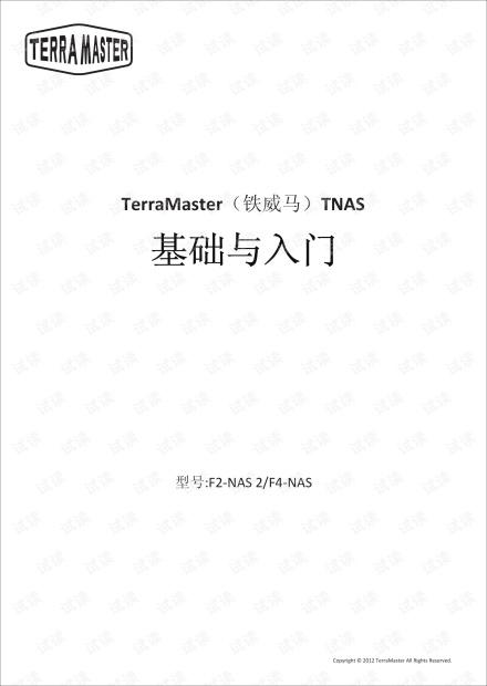 铁威马 F2-NAS 2 F4-NAS 入门与基础.pdf