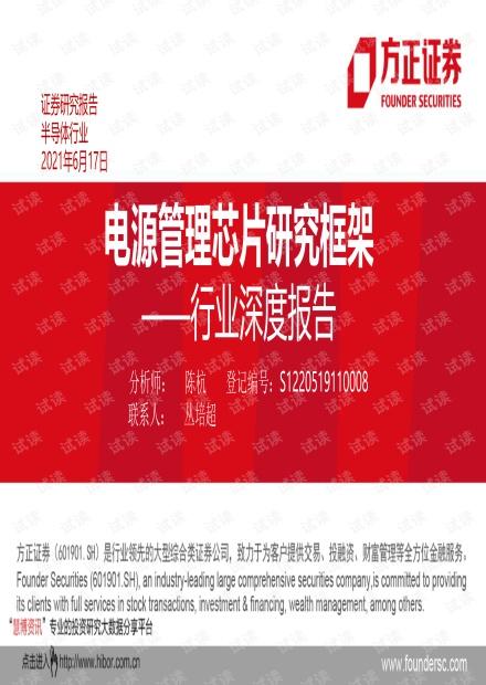 20210617-方正证券-半导体行业深度报告:电源管理芯片研究框架.pdf