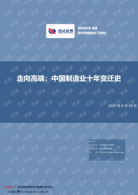 20210618-信达证券-走向高端:中国制造业十年变迁史.pdf