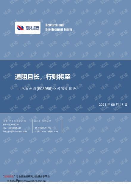 20210617-信达证券-兆易创新-603986-公司深度报告:道阻且长,行则将至.pdf