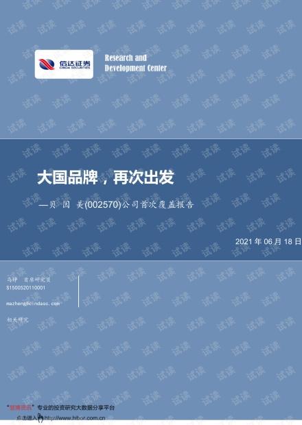 20210618-信达证券-贝因美-002570-公司首次覆盖报告:大国品牌,再次出发.pdf