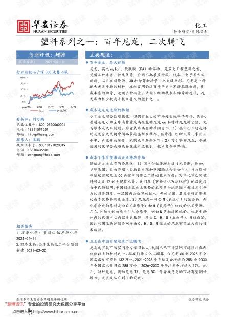 20210618-华安证券-化工行业塑料系列之一:百年尼龙,二次腾飞.pdf
