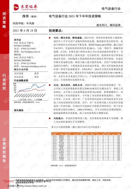 20210618-东莞证券-电气设备行业2021年下半年投资策略:逐光而行,随风起舞.pdf