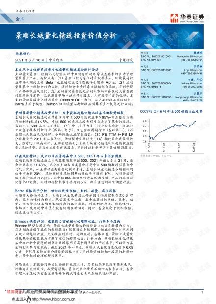 20210618-华泰证券-景顺长城量化精选投资价值分析.pdf