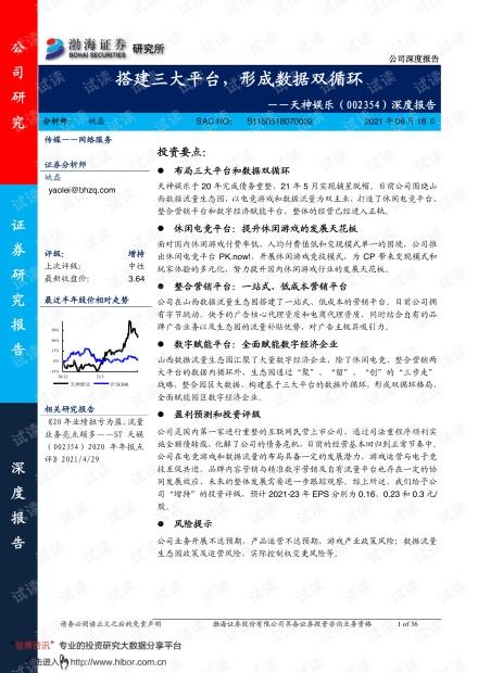 20210618-渤海证券-天神娱乐-002354-深度报告:搭建三大平台,形成数据双循环.pdf