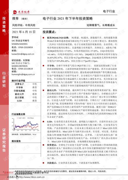 20210618-东莞证券-电子行业2021年下半年投资策略:短期看景气,长期看成长.pdf