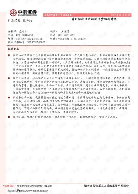 20210617-中泰证券-食品饮料行业:看好植物油市场的消费结构升级.pdf