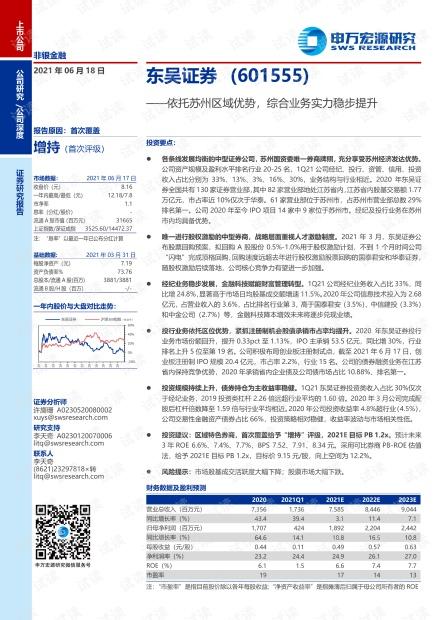 20210618-申万宏源-东吴证券-601555-依托苏州区域优势,综合业务实力稳步提升.pdf