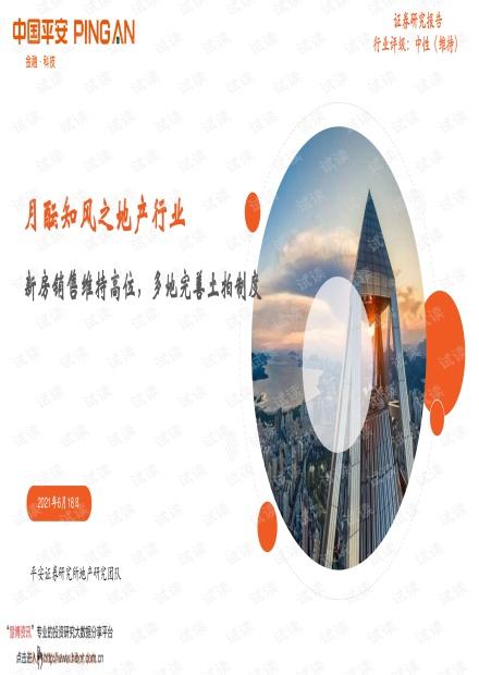 20210618-平安证券-月酝知风之地产行业:新房销售维持高位,多地完善土拍制度.pdf