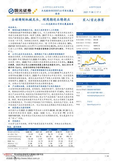 20210617-国元证券-杰克股份-603337-公司首次覆盖报告:全球缝制机械龙头,顺周期迎业绩拐点.pdf