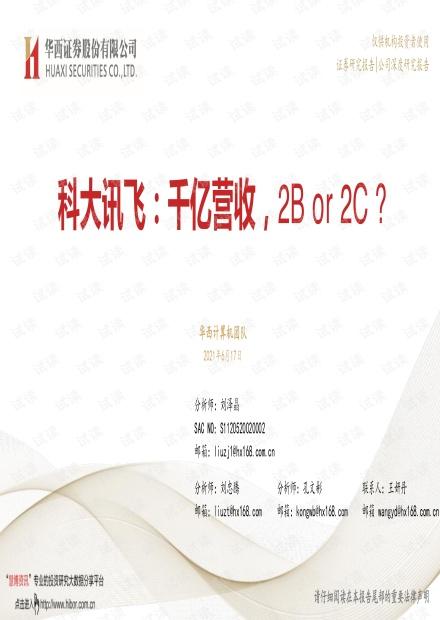 20210617-华西证券-科大讯飞-002230-千亿营收,2Bor2C?.pdf