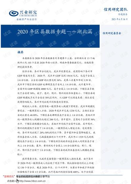20210616-兴业研究-2020年区县数据专题:湖北篇.pdf