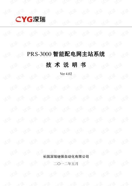 PRS-3000智能配电网主站系统技术说明书V4.pdf