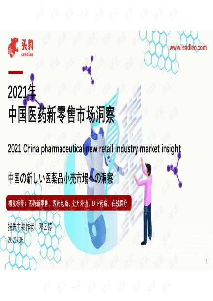 20210618-头豹研究院-医药行业:2021年中国医药新零售市场洞察.pdf
