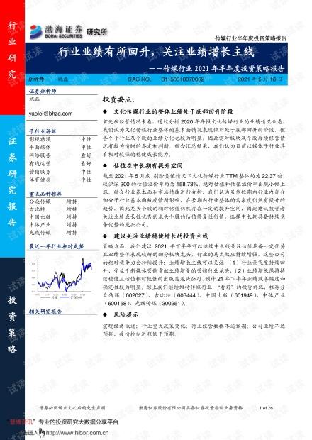 20210618-渤海证券-传媒行业2021年半年度投资策略报告:行业业绩有所回升,关注业绩增长主线.pdf