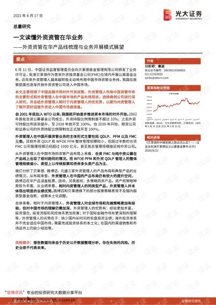 20210617-光大证券-外资资管在华产品线梳理与业务开展模式展望:一文读懂外资资管在华业务.pdf