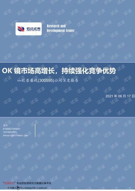 20210617-信达证券-欧普康视-300595-公司深度报告:OK镜市场高增长,持续强化竞争优势.pdf