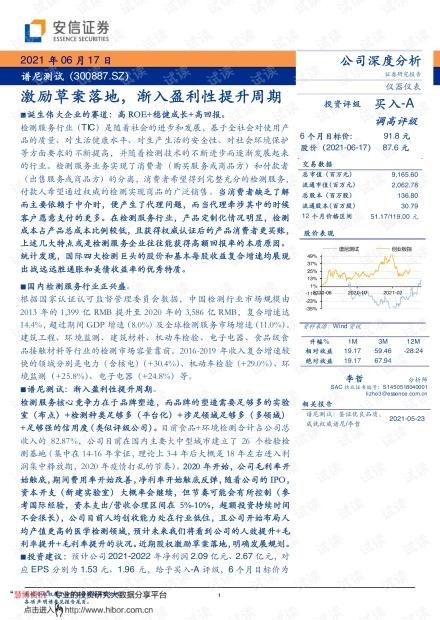 20210617-安信证券-谱尼测试-300887-公司深度分析:激励草案落地,渐入盈利性提升周期.pdf