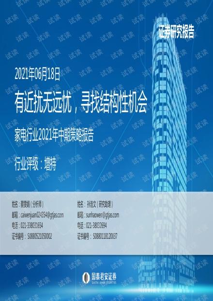 20210618-国泰君安-家电行业2021年中期策略报告:有近扰无远忧,寻找结构性机会.pdf