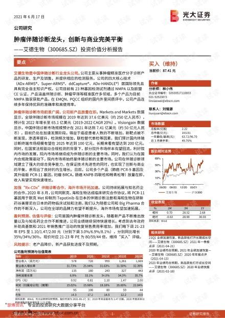 20210617-光大证券-艾德生物-300685-投资价值分析报告:肿瘤伴随诊断龙头,创新与商业完美平衡.pdf