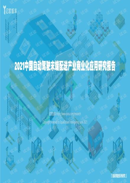 2021中国自动驾驶末端配送产业商业化应用研究_.pdf