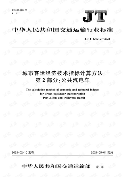 城市客运经济技术指标计算方法 第2部分:公共汽电车.pdf