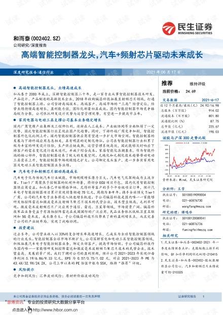 20210617-民生证券-和而泰-002402-高端智能控制器龙头,汽车+频射芯片驱动未来成长.pdf