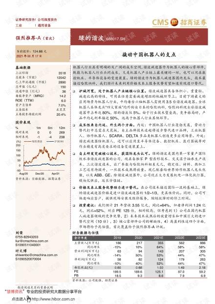 20210617-招商证券-绿的谐波-688017-撬动中国机器人的支点.pdf