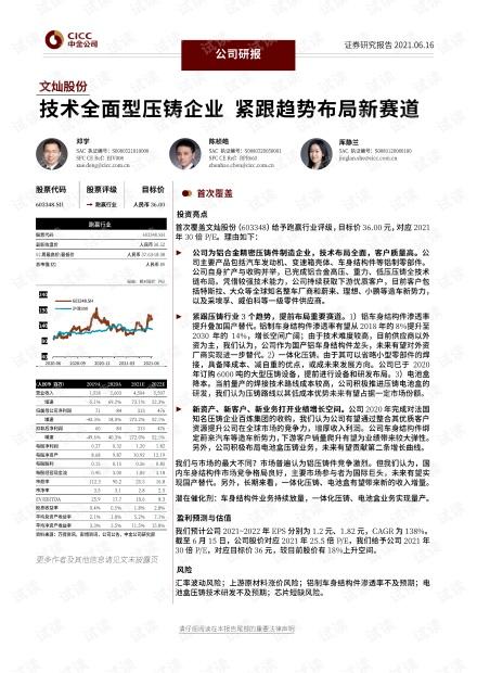 20210616-中金公司-文灿股份-603348-技术全面型压铸企业,紧跟趋势布局新赛道.pdf