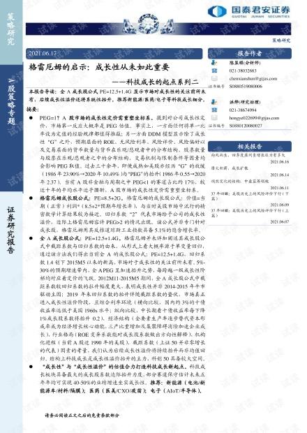 20210617-国泰君安-科技成长的起点系列二:格雷厄姆的启示,成长性从未如此重要.pdf